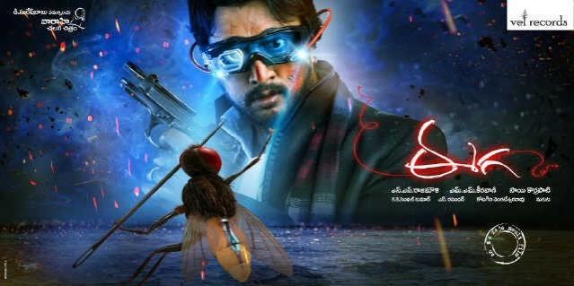 'Eega' fim poster