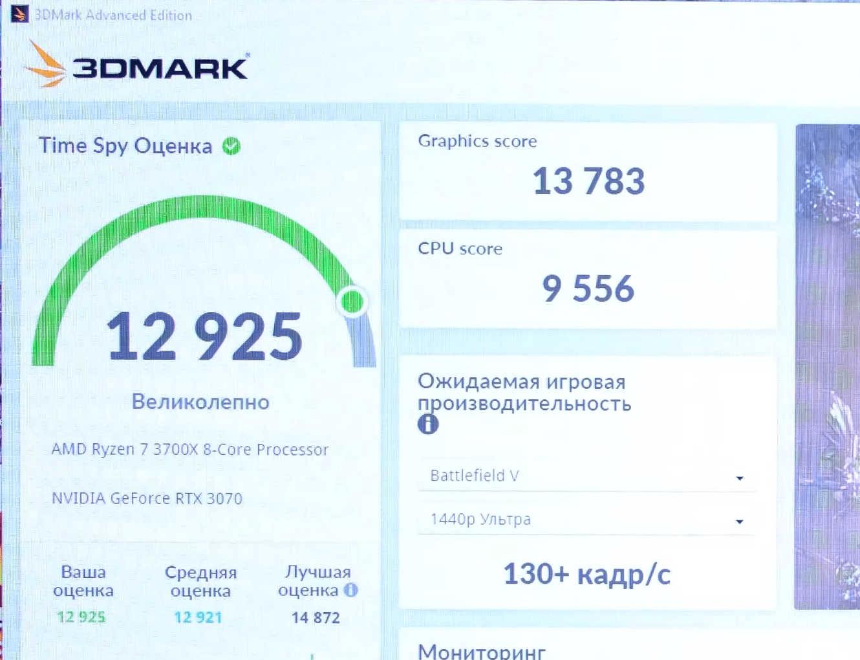 GeForce RTX 3070 16 GB im 3DMark Time Spy